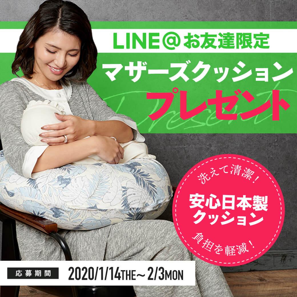 LINE@プレゼントキャンペーン