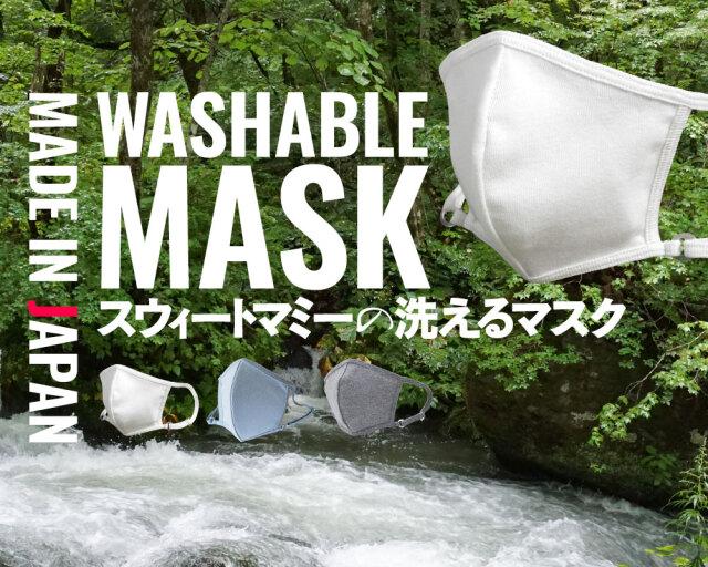 洗えるマスクシリーズ