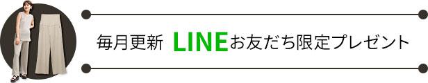 【バナー】毎月更新 LINEお友だち限定プレゼント