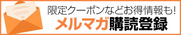 【バナー】メルマガ登録