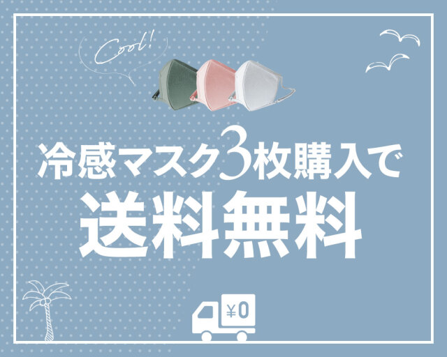 冷感マスク3枚購入で送料無料クーポン