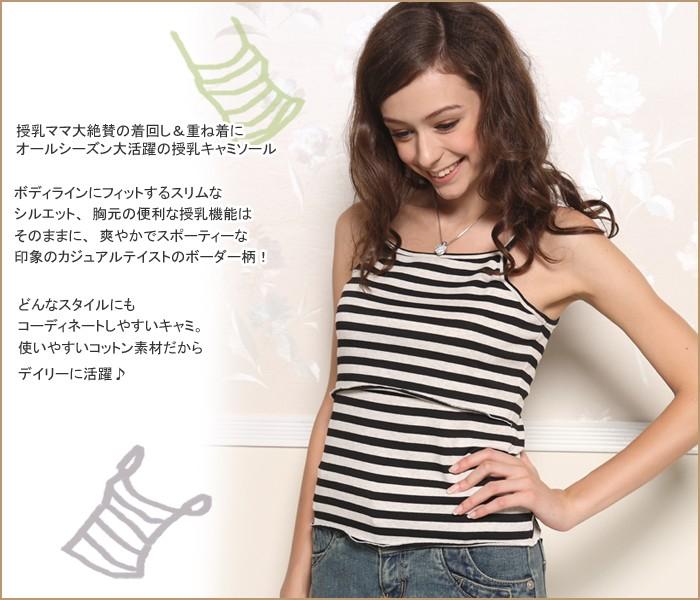 授乳口付きキャミソール【Clara】クララ ボーダーバージョンで登場! 授乳服