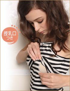 授乳口付きキャミソール【Clara】クララ ボーダーバージョン 授乳服[ma089b]