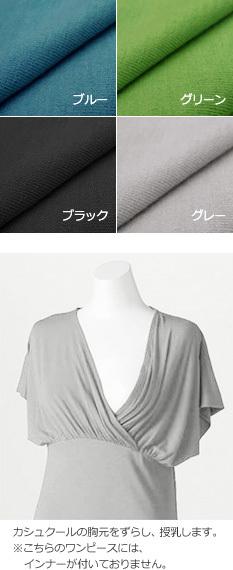 ワイドショルダーワンピース(ワンピース単品) 授乳服/マタニティ/マタニティウェア[ma11014-t]