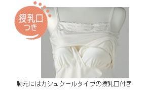 レーシーインナーキャミワンピース(カシュクールタイプ) 授乳機能付