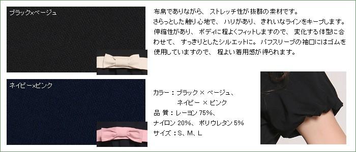 リボン切り替えパフスリーブ【ロサ】(授乳機能付き)