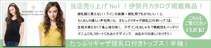 【伊勢丹コラボ商品】 たっぷりギャザ授乳口付きトップス 授乳服