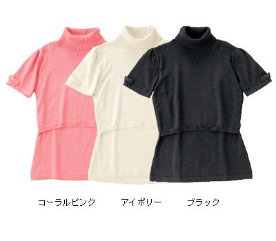 袖リボン付リブタートルネックニット【ロランス】授乳機能付
