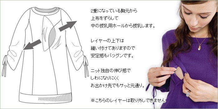 袖シャーリングニットチュニック【エレーヌ】 授乳機能付