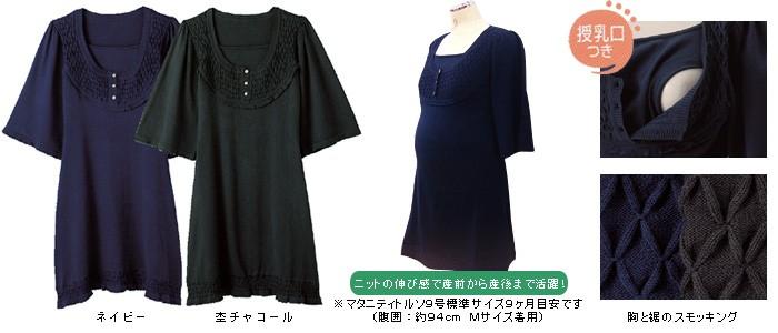 ニットスモッキングワンピース【ターナ】授乳機能付