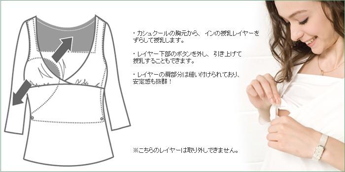 カシュクール授乳カットソー【メイ】 授乳機能付