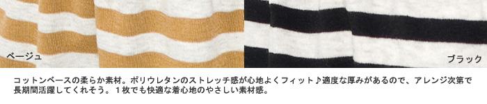ウエストシャーリングボーダー授乳トップス【マルセル】 授乳機能付