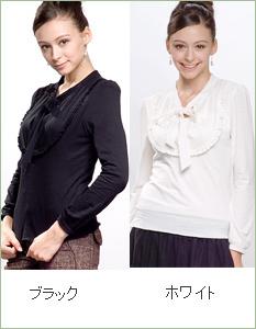 ボウタイリボン授乳機能付トップス【ミカエラ】  授乳服[ma8127]