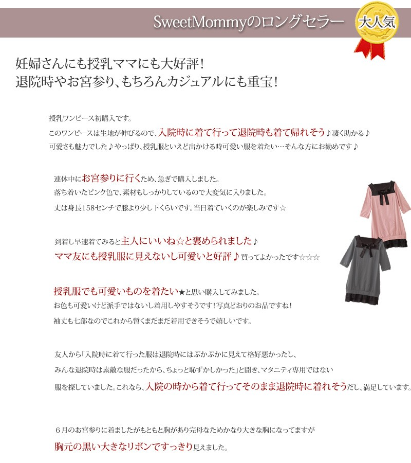 授乳服マタニティ バイカラー授乳機能付チュニック(シャロン) ma8128