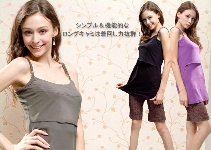 飾りステッチ授乳機能付キャミソール【クレール】
