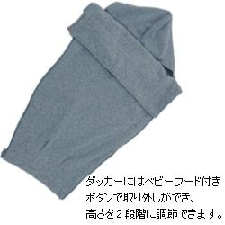 ウールボアフラップカラーママコート(ダッカー付き)