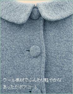 ウールボアフラップカラーママコート(ダッカー付き) 授乳服&マタニティウェア[ma8154]