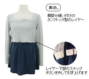 グラデーション授乳機能付きトップス【ロビン】 授乳服