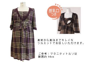 千鳥チェック授乳機能付きワンピース【ソフィー】 授乳服&マタニティウェア