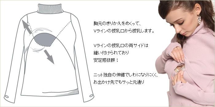 リブタートルコットンニット【シャーロット】2008バージョン(授乳口付き)