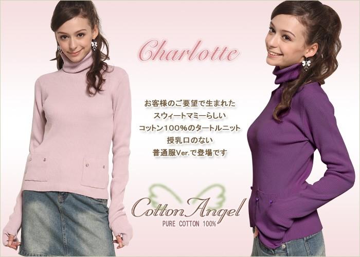 リブタートルコットンニット【シャーロット】2008バージョン(授乳口なし・普通服タイプ)