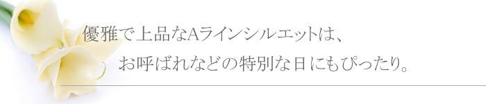 しなやかストレッチワンピース【メリア】