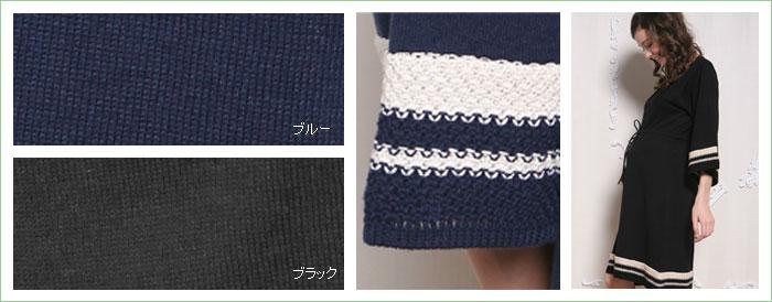 かぎ編みラインニットワンピース【アニー】 授乳機能付き