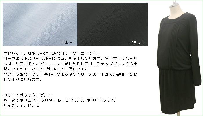 ピンタック授乳機能付きワンピース【フラン】