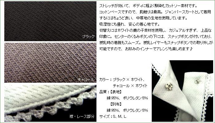 バイカラージャンパースカート【リタ】授乳機能付き
