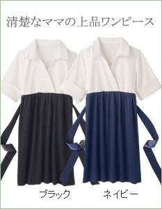 カラー配色襟付きカシュクールワンピース【クリスタ】 授乳服&マタニティウェア[ma9009]