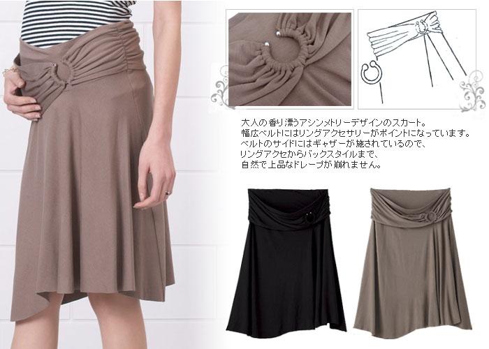 ドレープリングアクセント付きスカート マタニティウェア