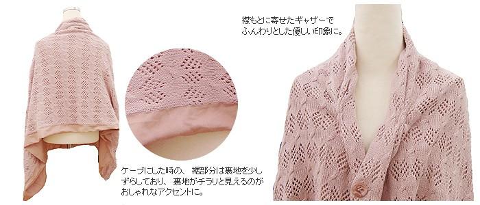 リバーシブルかぎ編みニット授乳ストール