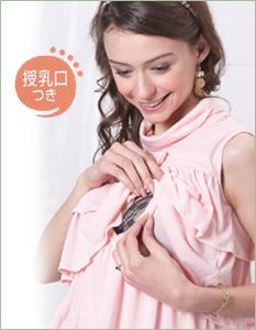 リボンティアードノースリーブトップス 授乳機能付き 授乳服&マタニティウェア[ma9042]