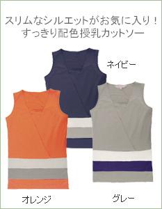配色カシュクール授乳機能付きカットソー 授乳服&マタニティウェア[ma9077]