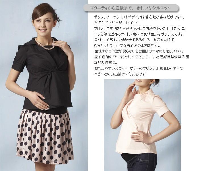 授乳ブラウス(半袖) 授乳服 マタニティウェア