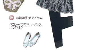 裾レース付きレギンス(7分丈)