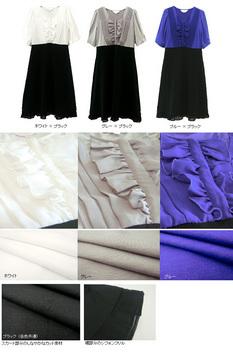 裾フリルバイカラー授乳ワンピース 【エリーゼ】 授乳服&マタニティウェア[ma9111]
