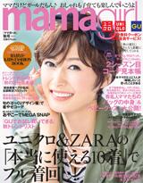 mamagirl 2015年秋号掲載情報
