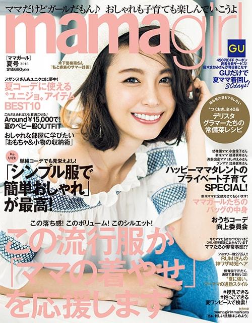 mamagirl 2016年夏号掲載情報