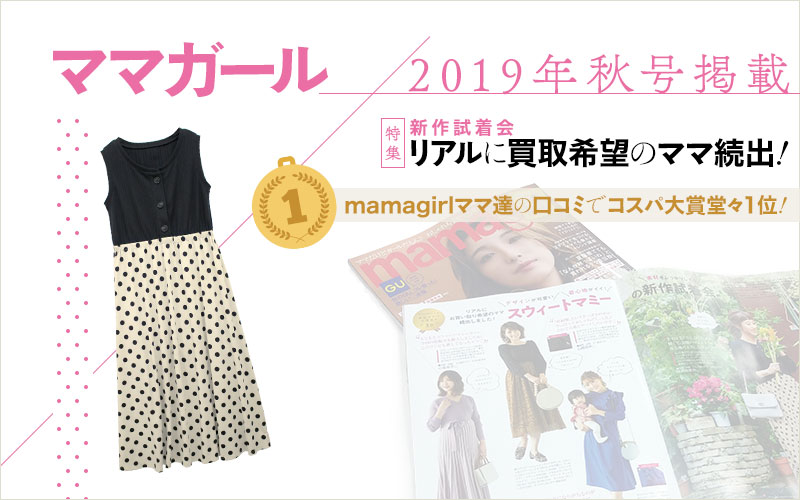 mamagirl2019年秋号掲載