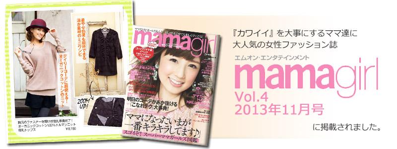 雑誌ママガール掲載商品