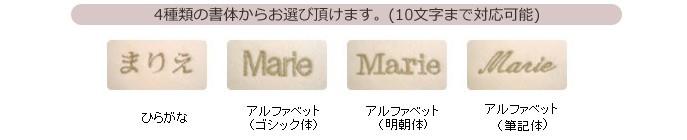 お名前刺しゅうの書体が選べます。