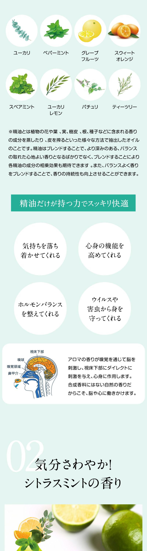 8種類の天然精油配合