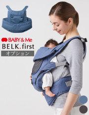BABY&Me ヒップシートキャリア