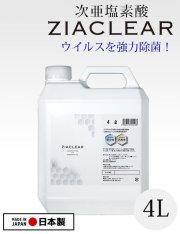 4L 消臭除菌タンクボトル