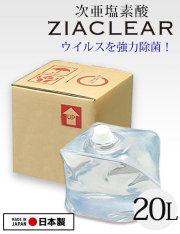 次亜塩素酸水 20Lバロンボックス