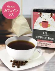 【デカフェ】カフェインレスコーヒー