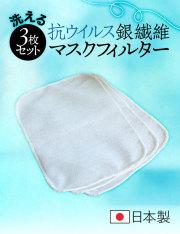 抗ウイルス 銀繊維マスク用フィルター 3枚セット