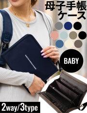 スマート母子手帳ケース