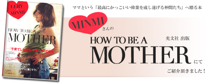 MINMIさんのHOW TO BE A MOTHERに掲載されました。